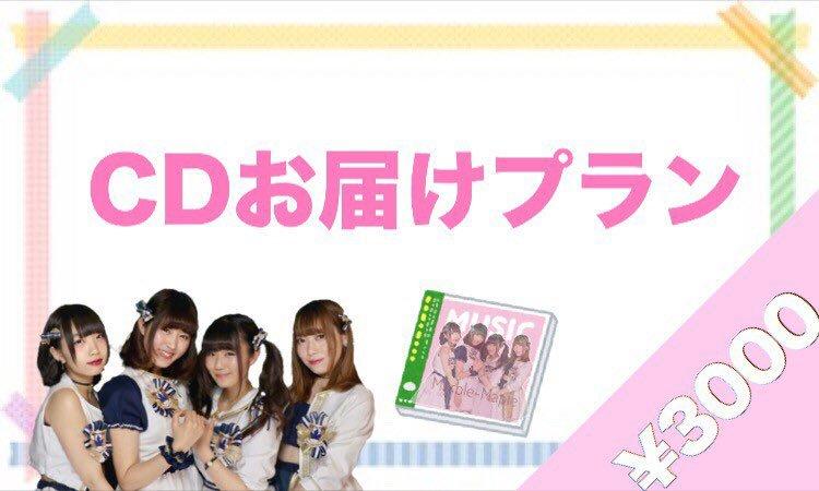 <CDお届けプラン>