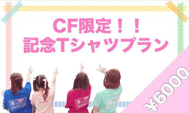 <CF限定記念Tシャツプラン>