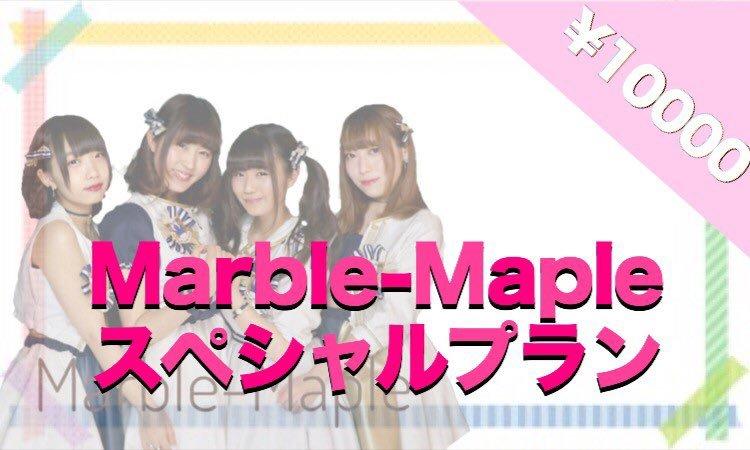 <MARBLE-MAPLEスペシャルプラン>