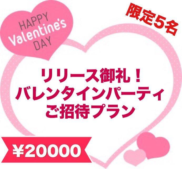 <リリース御礼!バレンタインパーティご招待プラン>限定5名