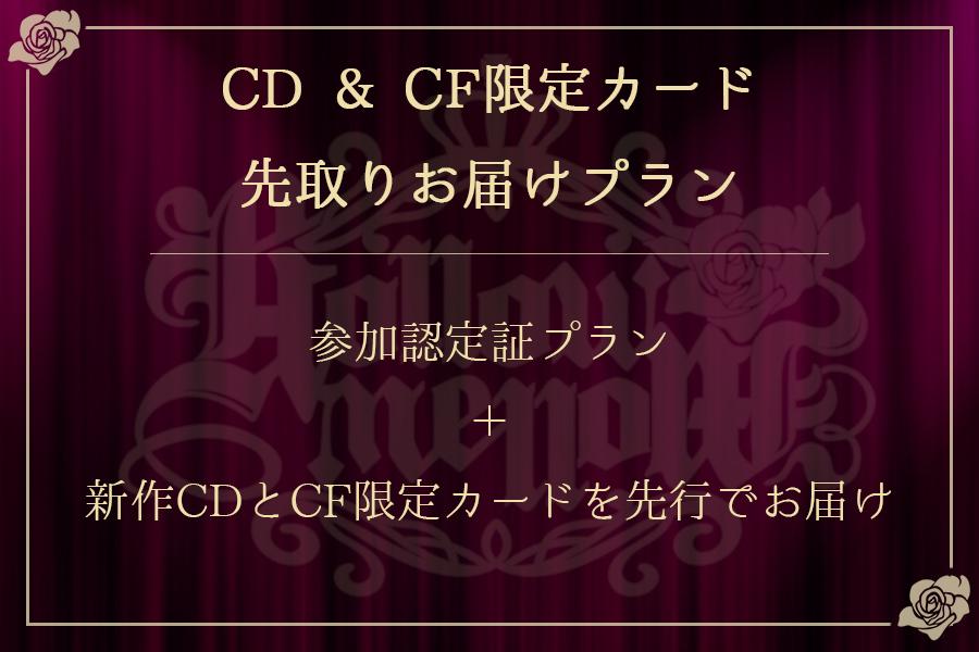 <CDとCF限定カードセットお届け プラン>