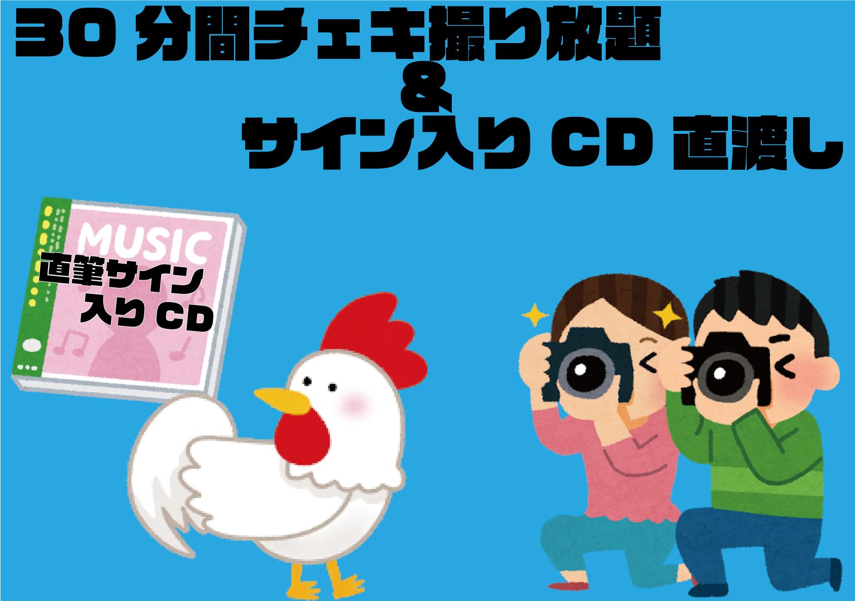 <彗乃かれん 30分間チェキ撮り放題&サイン入りCD直渡し プラン>
