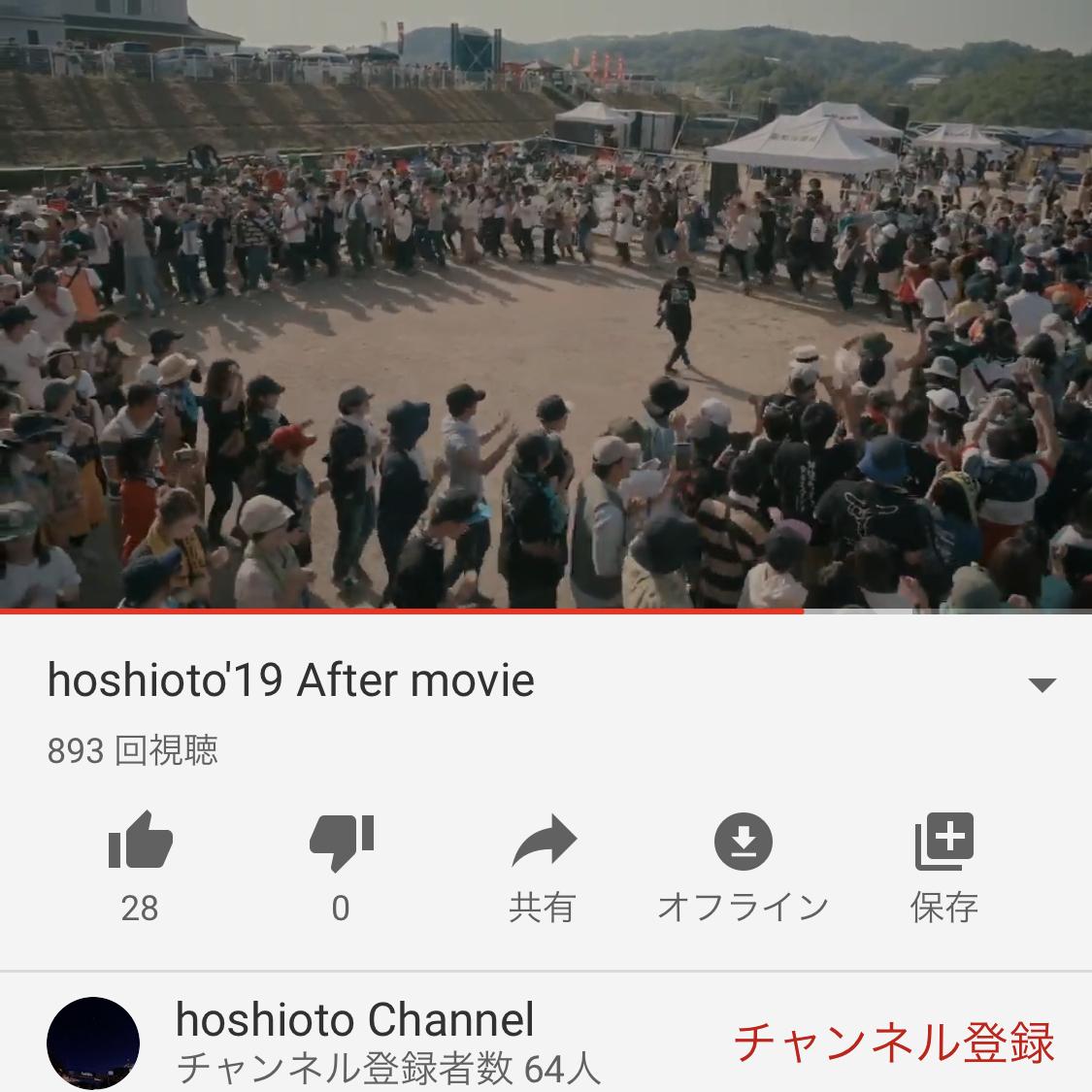 <hoshioto'20の思い出をお届け プラン>