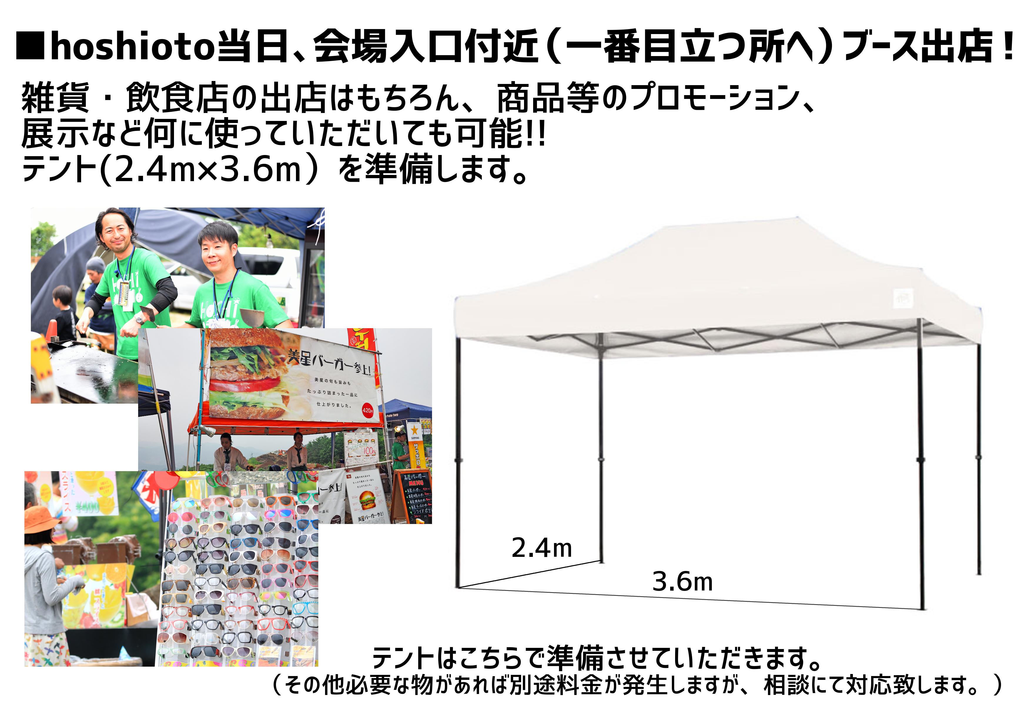 <企業様向けhoshioto'20出店プラン)>