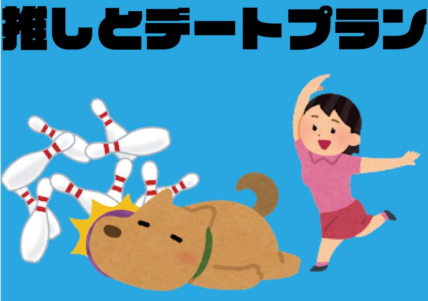 <推しとデートプラン>【nana】