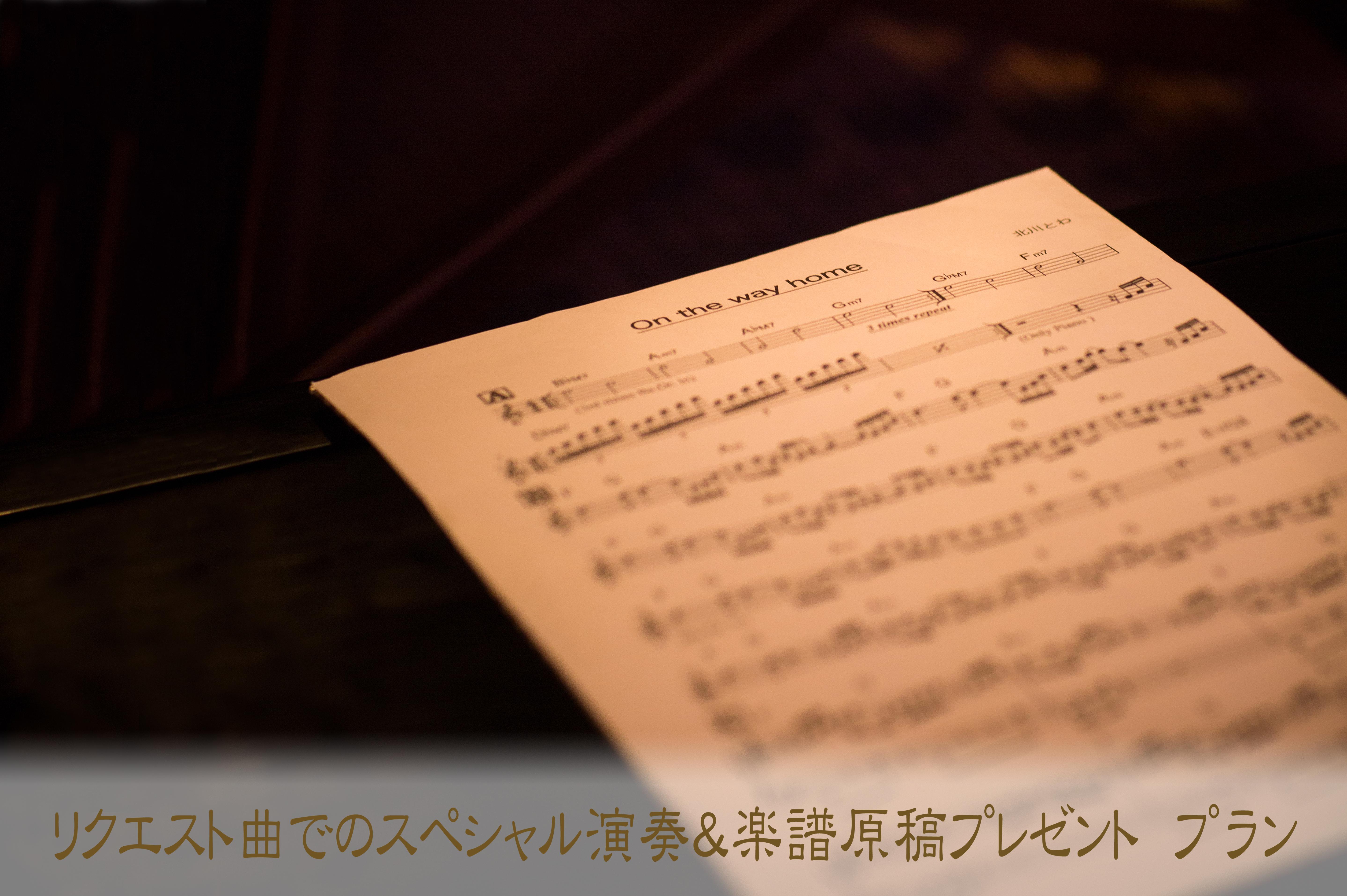 <リクエスト曲でのスペシャル演奏&楽譜原稿プレゼント プラン>