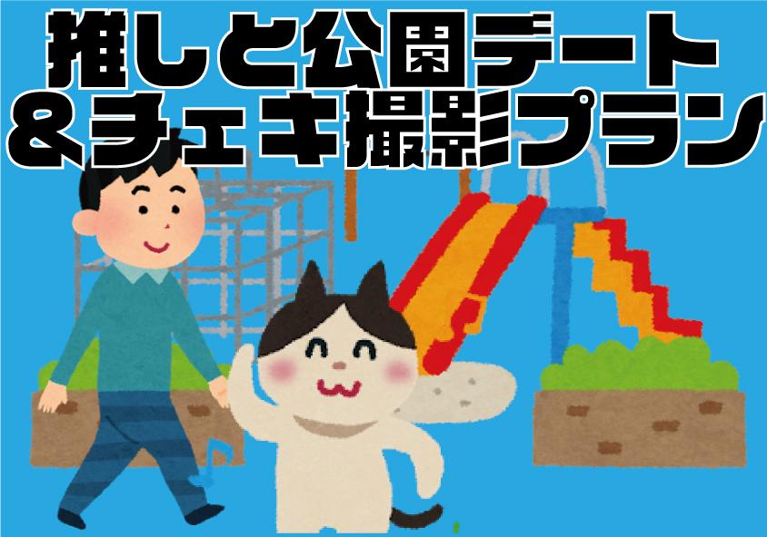 <私服公園デート&チェキ撮影プラン>  1人 (甘上れな)