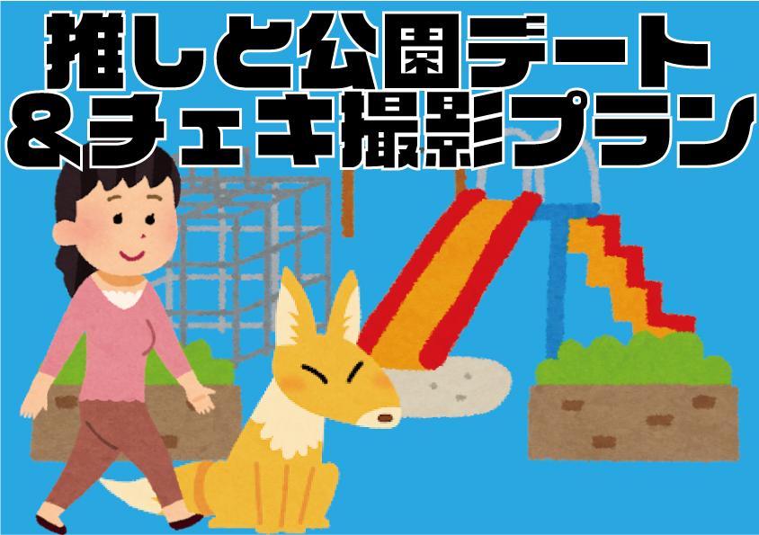 <私服公園デート&チェキ撮影プラン>  1人 (早瀬霖)