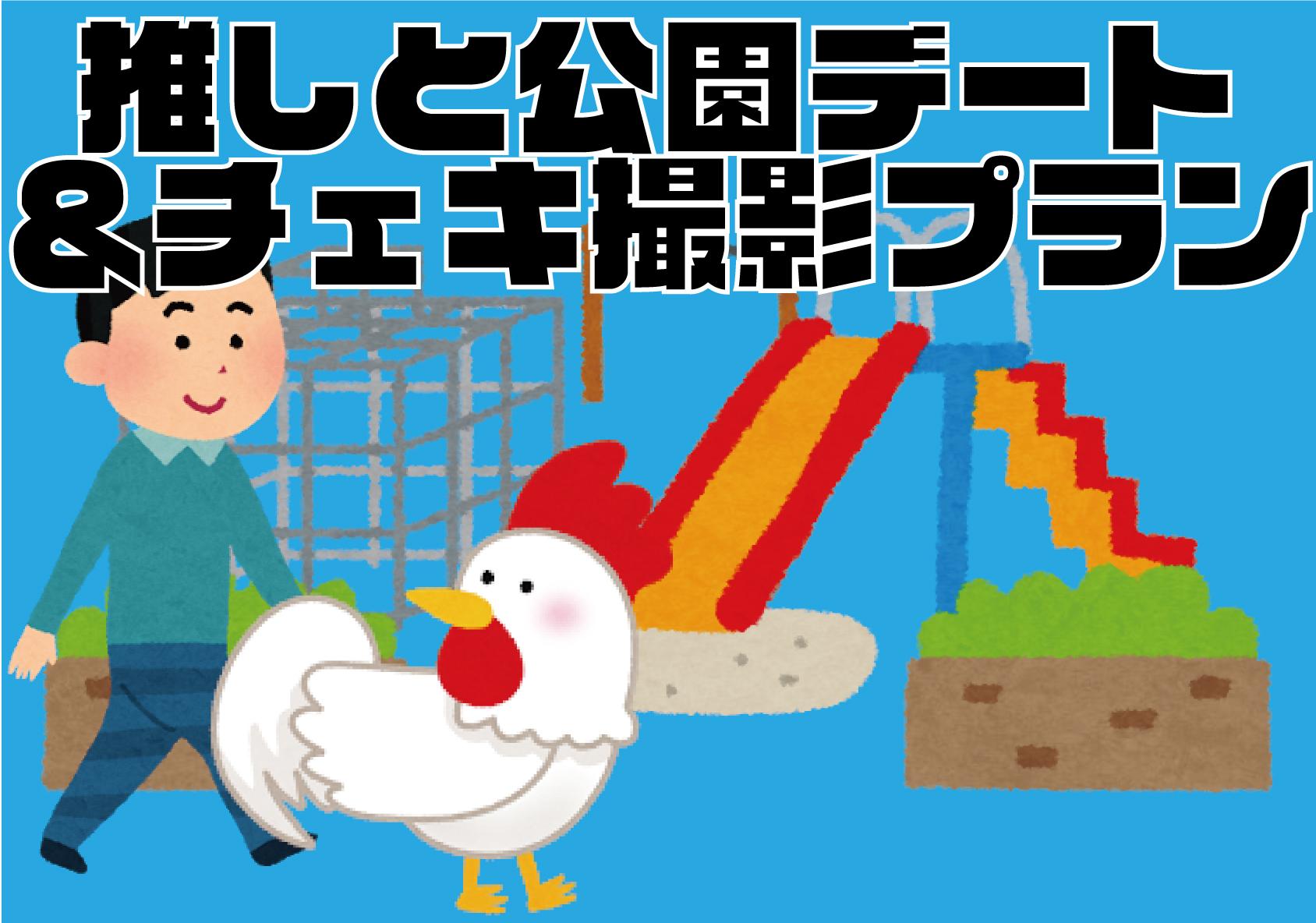 <私服公園デート&チェキ撮影プラン>  1人 (彗乃かれん)