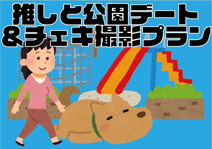 <私服公園デート&チェキ撮影プラン>  1人 (nana)