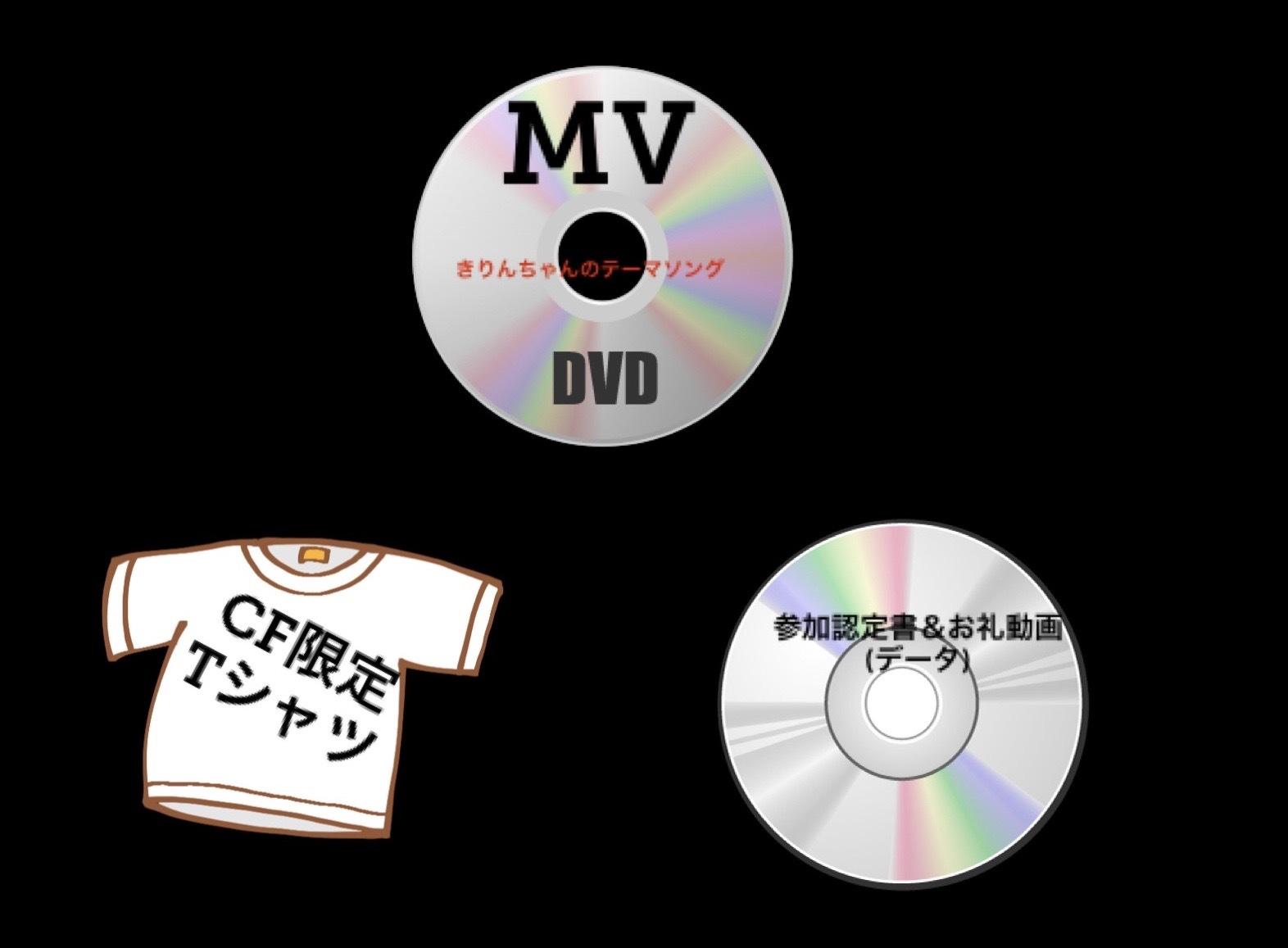 <CF限定MV完成記念Tシャツ&MV『きりんちゃんのテーマソング』プラン>