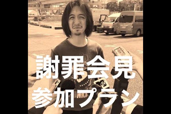 <【NEW】100%達成記念謝罪会見参加 プラン>