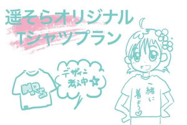 <遥そらオリジナルデザインTシャツプラン>