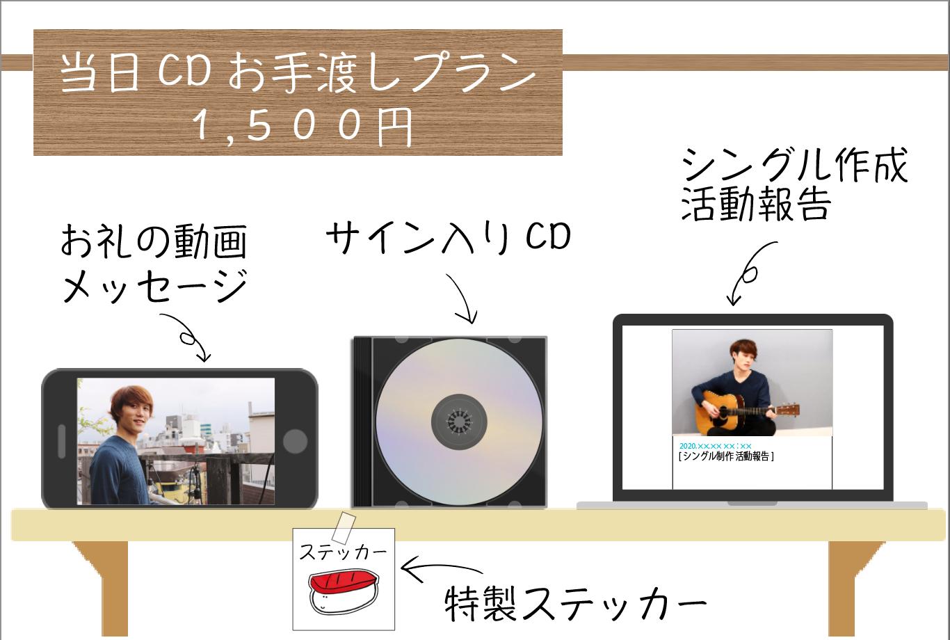 <当日CDお手渡しプラン>