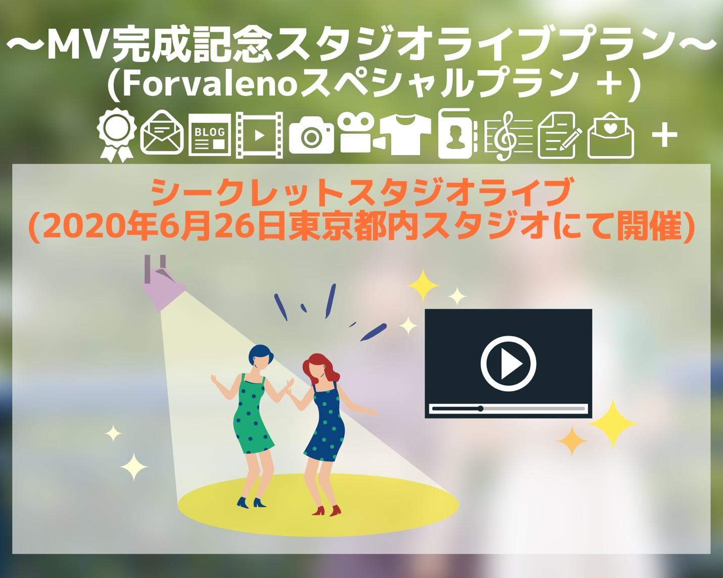 <MV完成記念スタジオライブ プラン>