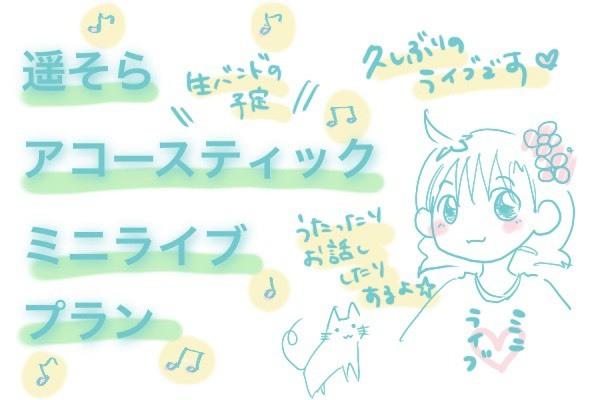 <遥そらアコースティックミニライブプラン>