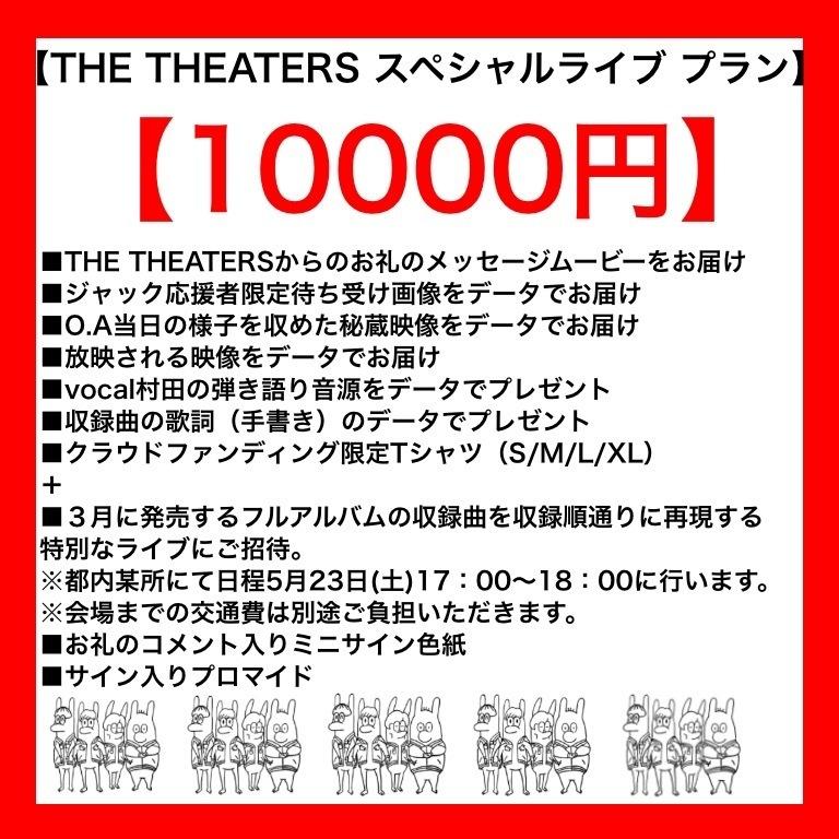 <THE THEATERS スペシャルライブ プラン>