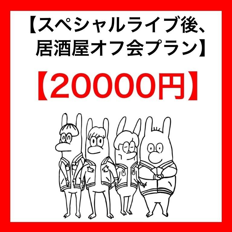 <スペシャルライブ後、居酒屋オフ会 プラン> 限定10名