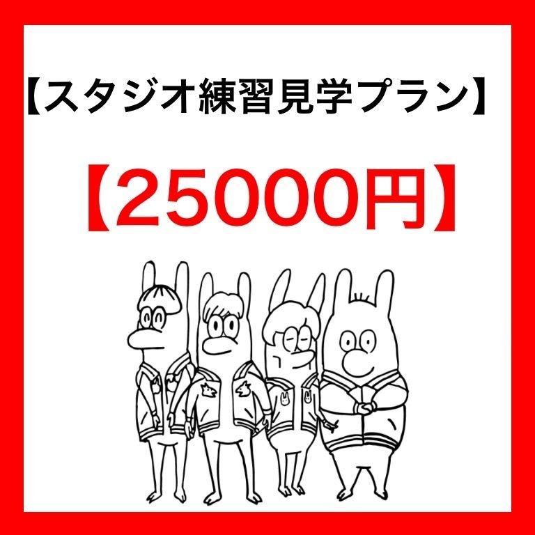 <スタジオ練習見学 プラン> 限定10名