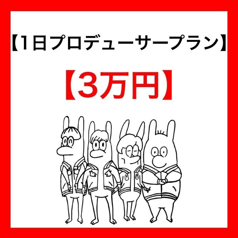 <1日プロデューサープラン プラン1>  限定1名
