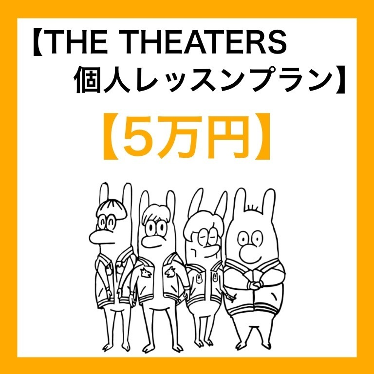 <THE THEATERS個人レッスン プラン>  限定3名