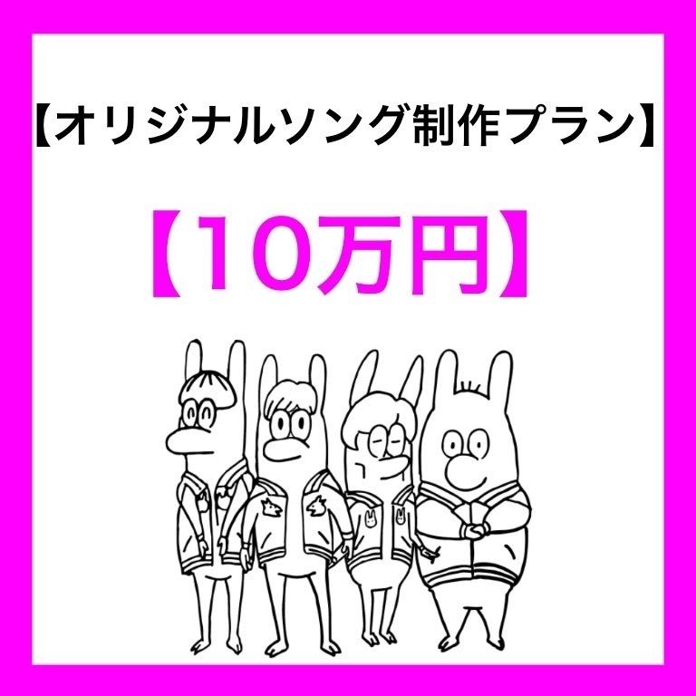 <オリジナルソング制作 プラン> 限定1名