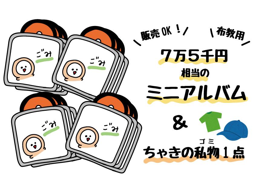 「7万5千円相当のミニアルバム&ちゃきの私物(ゴミ)をあげるプラン」限定5名