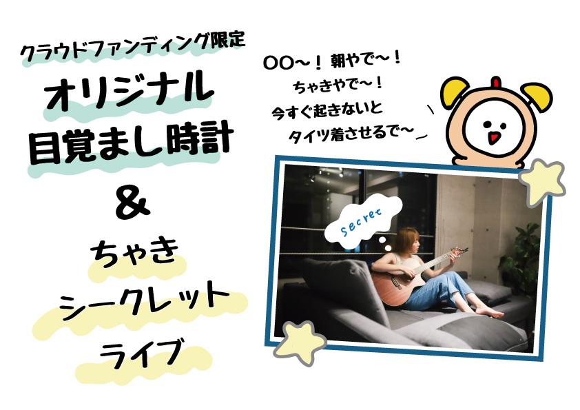 「オリジナル目覚まし時計&シークレットライブご招待プラン」限定5名