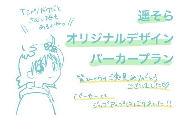 <遥そらオリジナルデザインパーカープラン>
