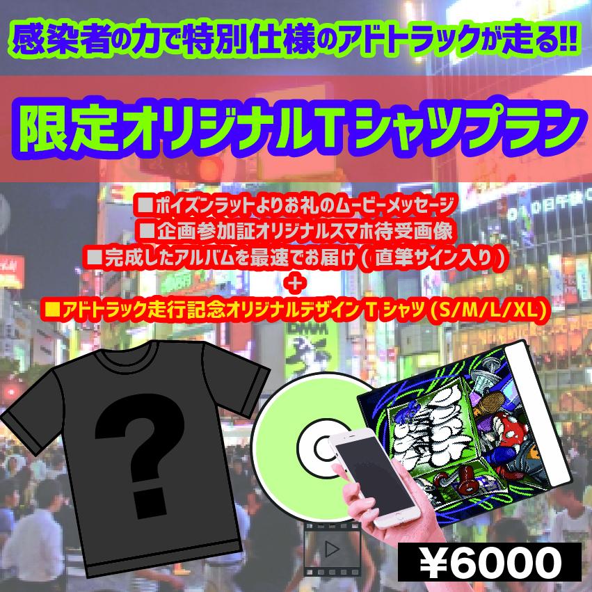 <限定オリジナルTシャツプラン>