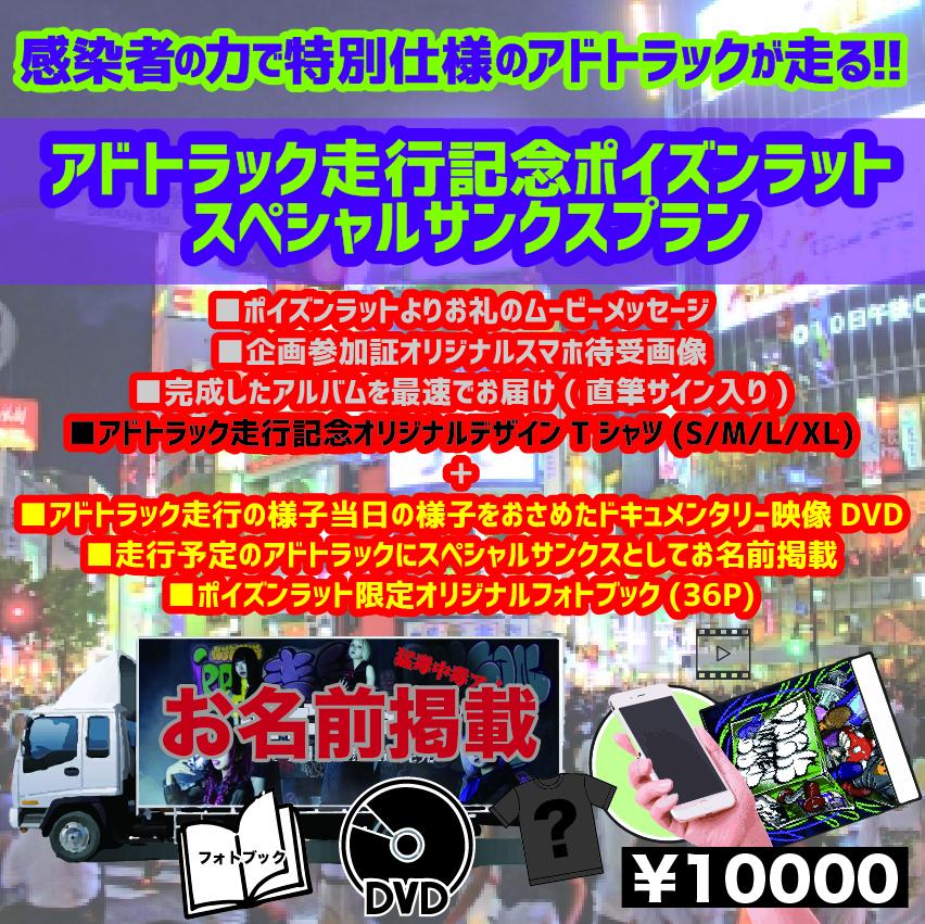 <アドトラック走行記念ポイズンラットスペシャルサンクスプラン>