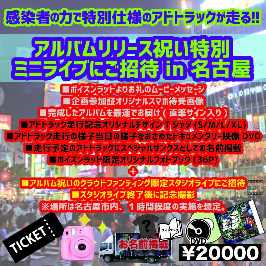 <アルバムリリース祝い特別 ミニライブにご招待in 名古屋>