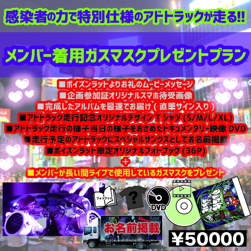 <メンバー着用ガスマスクプレゼントプラン〜カラー紫色>