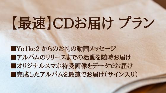 <【最速】CDお届け プラン>