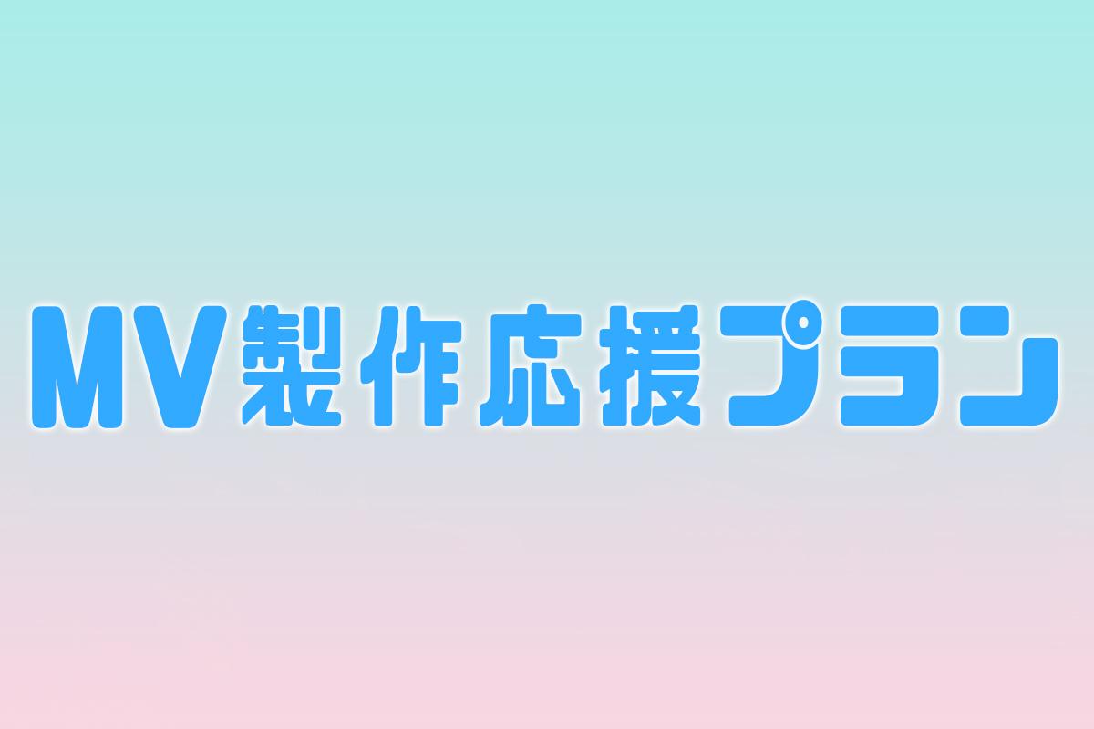 <MV製作応援 プラン>