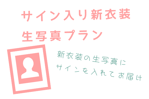 <サイン入り新衣装生写真 プラン>