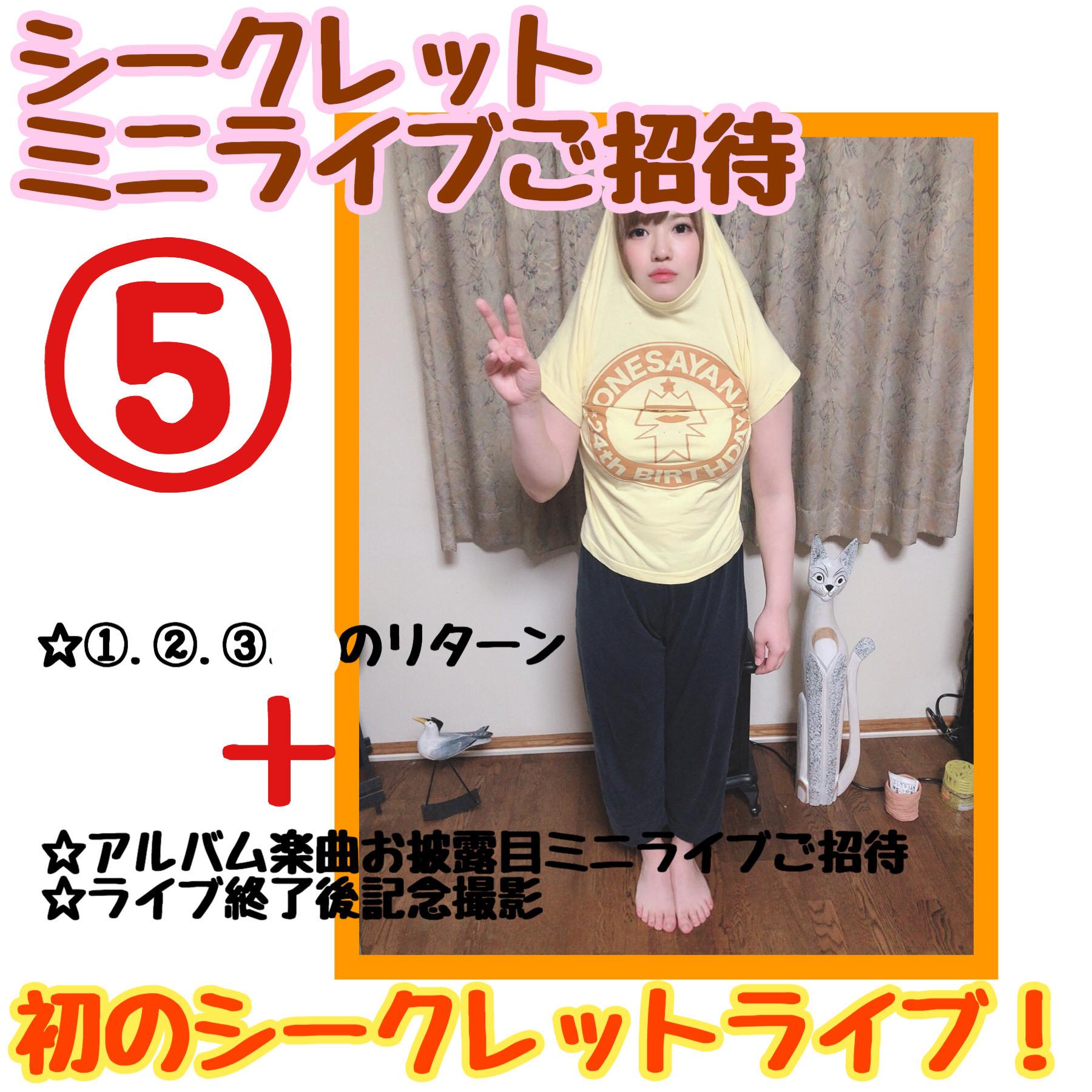 <アルバムお披露目シークレットミニライブプラン>