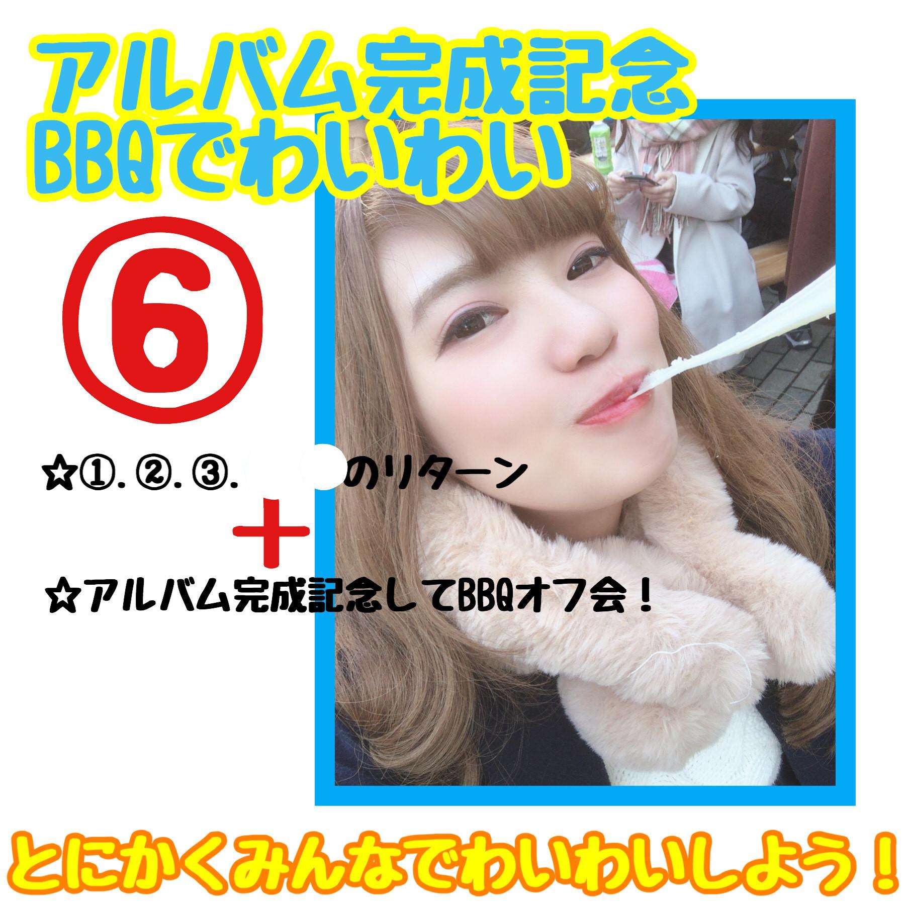<アルバム完成記念BBQ大会プラン>