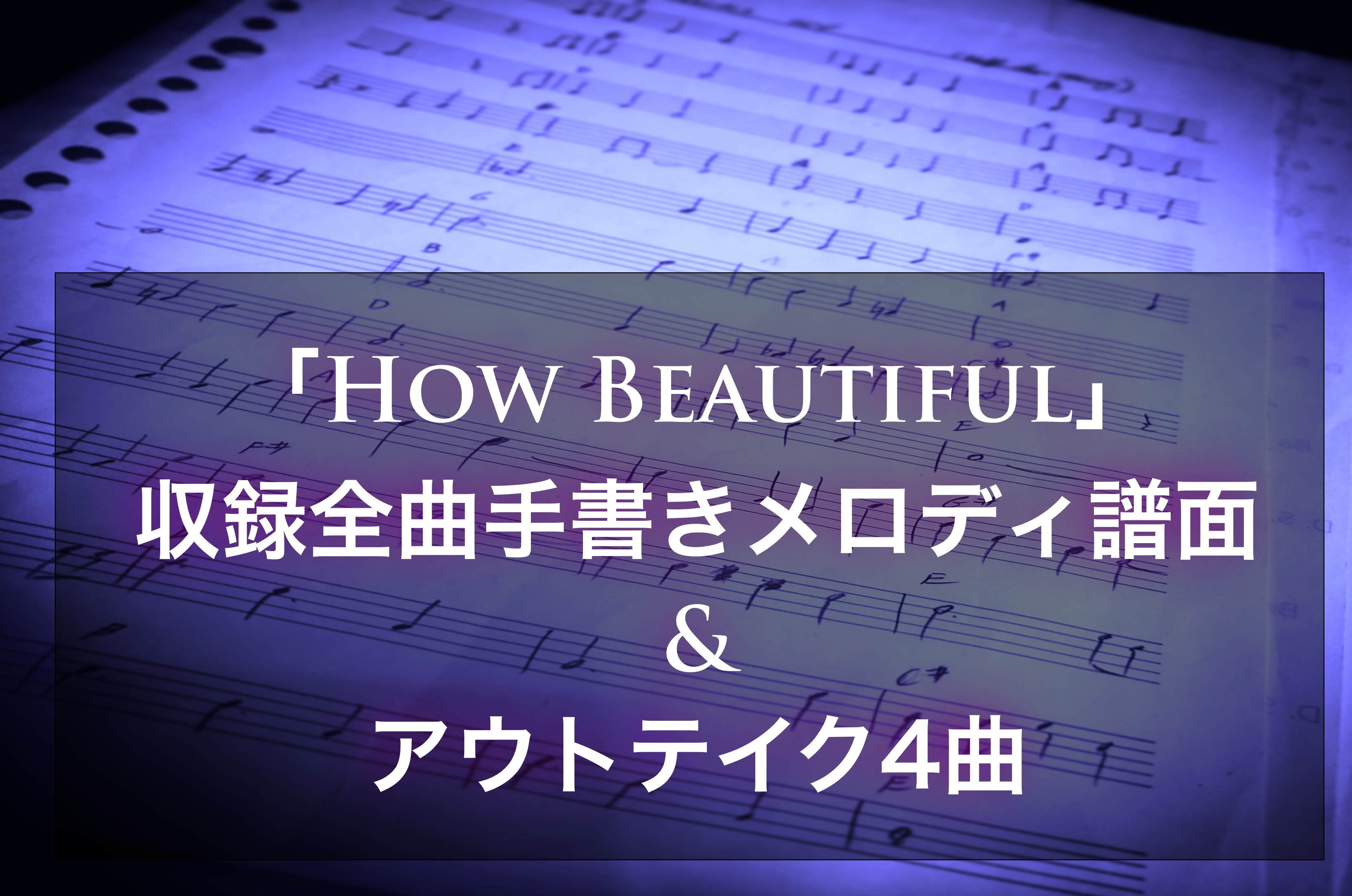 譜面&未収録音源プレゼント・アルバムをもっと堪能プラン