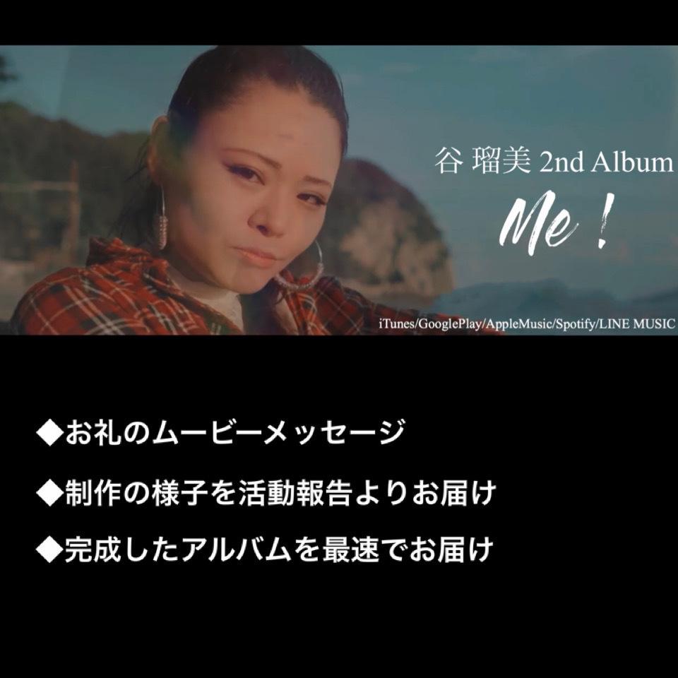 <完成したアルバム「Me!」を最速でお届け!>
