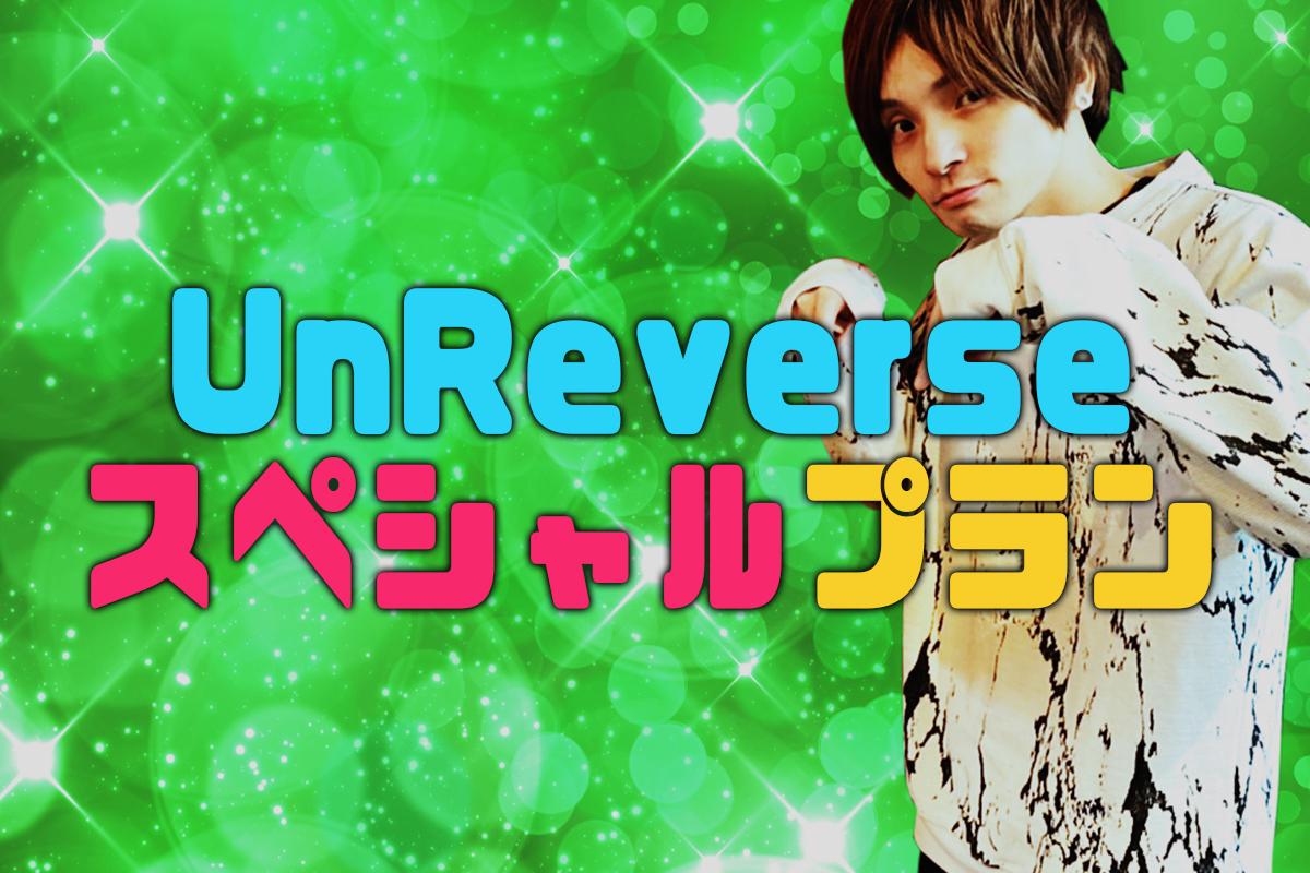 < UnReverse スペシャル プラン>