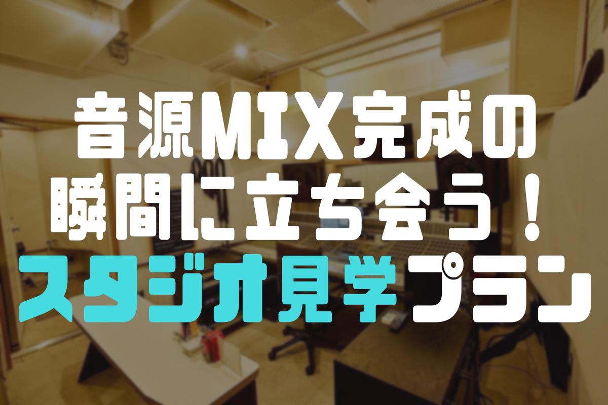 <音源MIX完成の瞬間に立ち会う!スタジオ見学 プラン>  限定3名