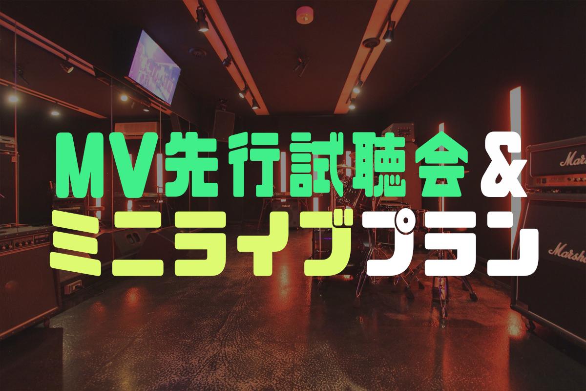 <MV先行試聴会&ミニライブ プラン>  限定10名