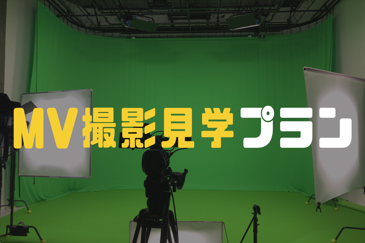 <MV撮影見学 プラン>  限定5名