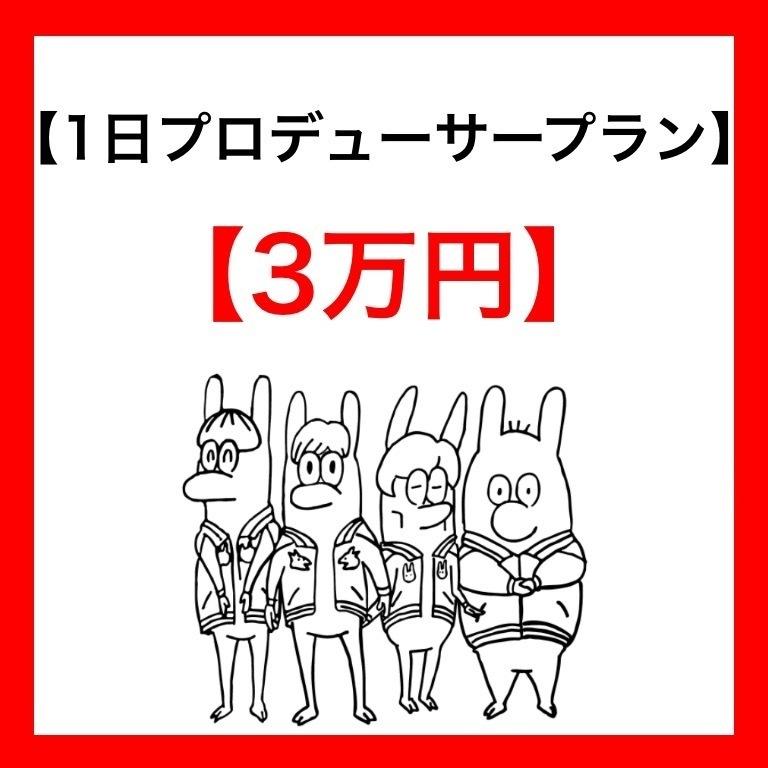 【追加プラン】<1日プロデューサープラン プラン3> 限定1名