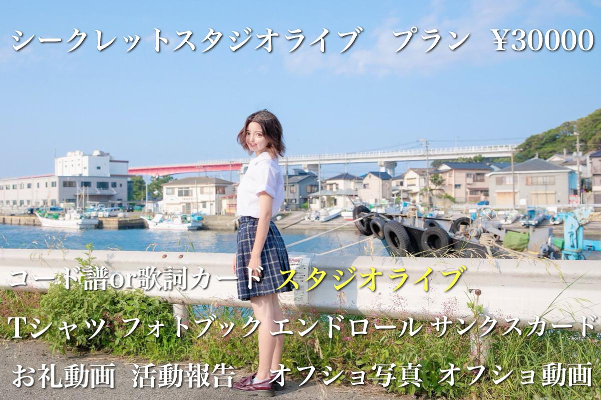 <シークレットスタジオライブ プラン> 限定10名
