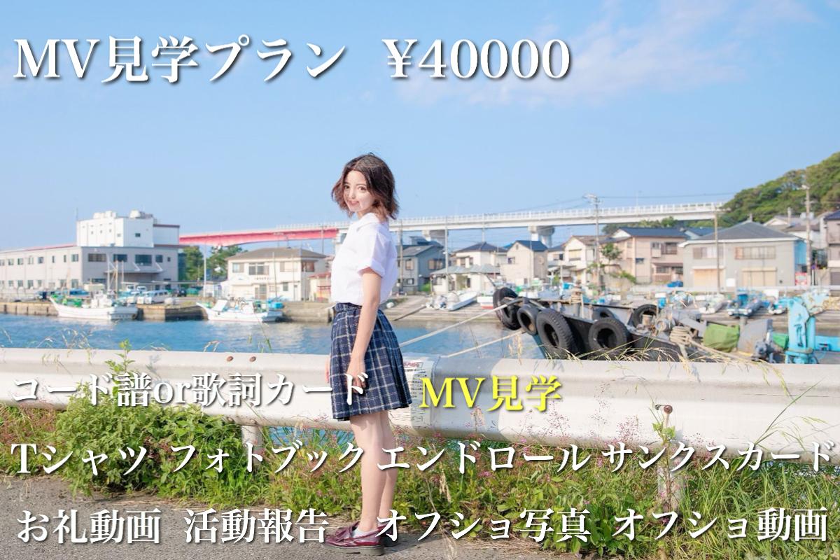 <MV見学 プラン> 限定5名
