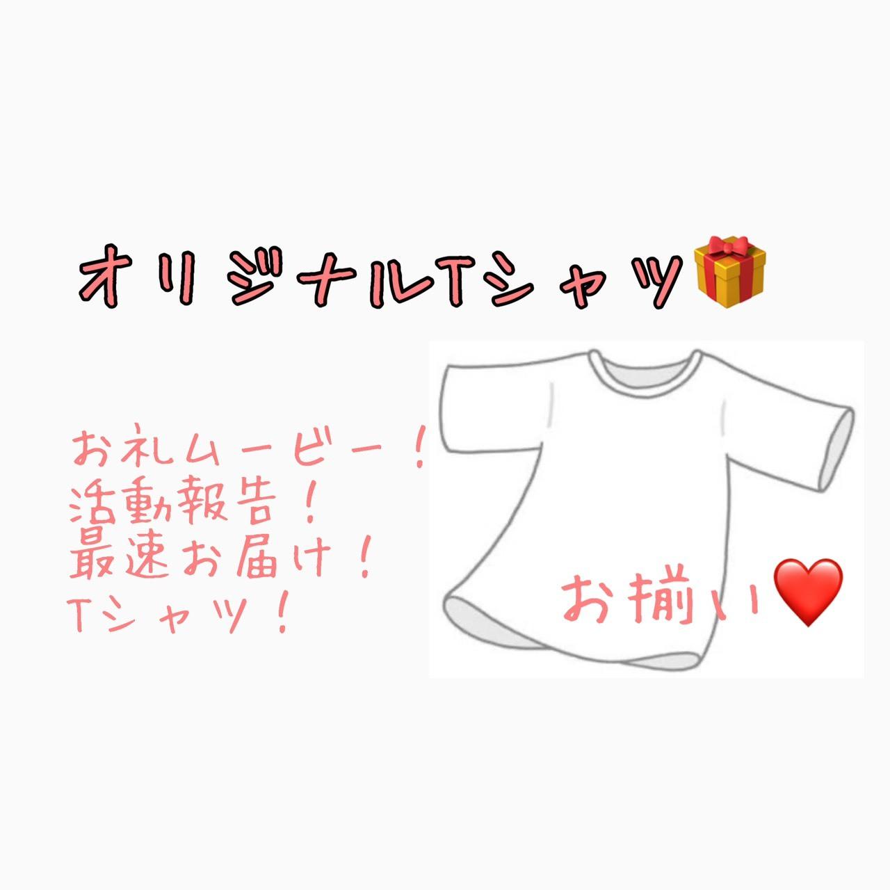 <お揃い着よう!ミニアルバム制作記念オリジナルTシャツプラン>