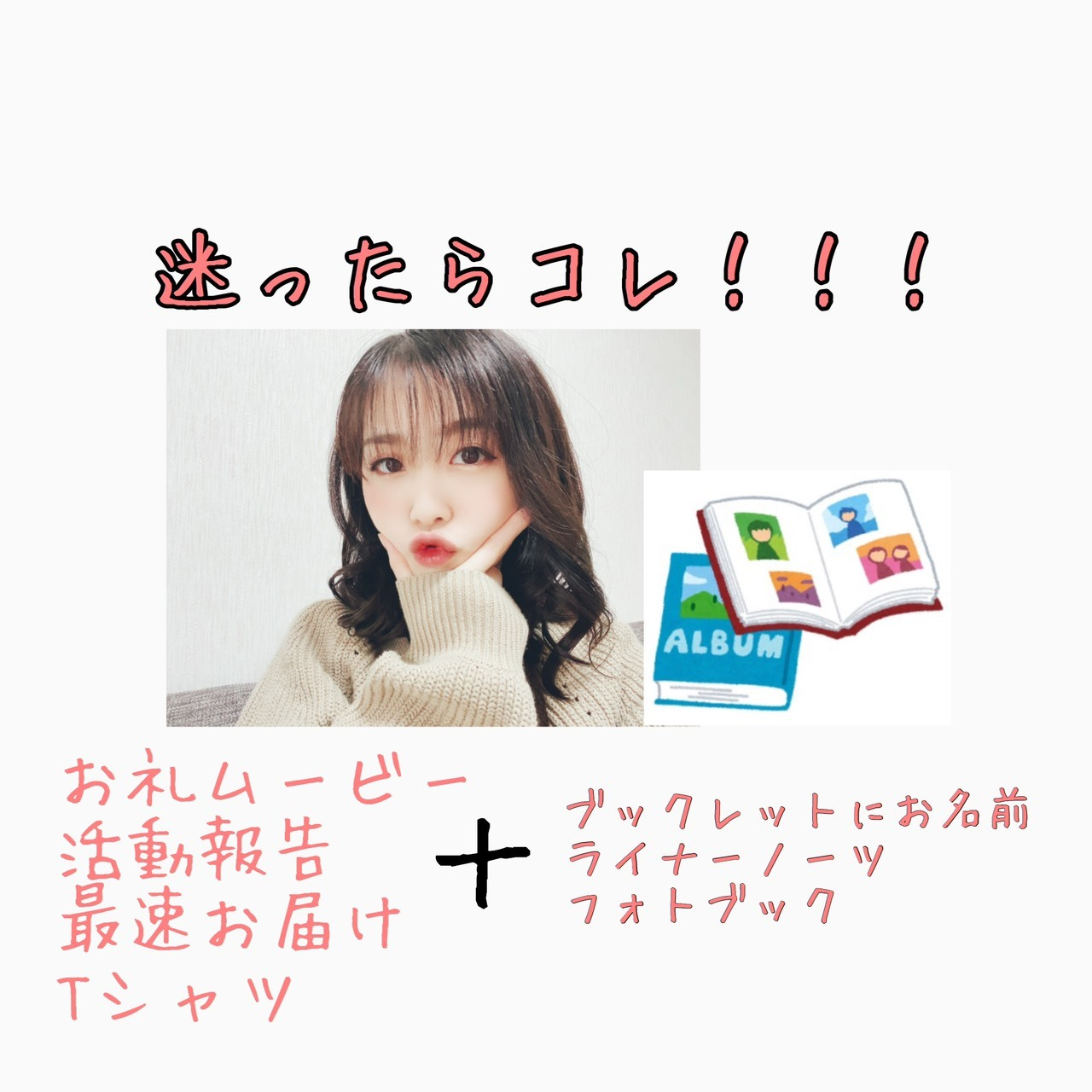 <迷ったらこれ!!綱木悠夏スペシャルサンクスプラン>