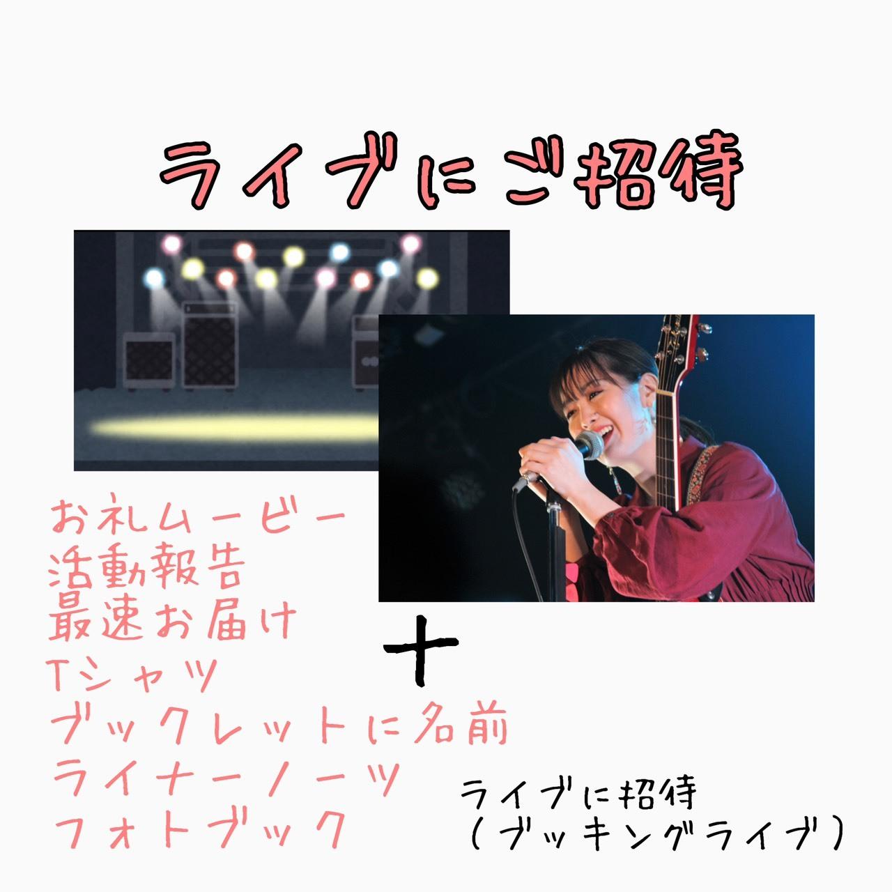 <ライブにご招待!ミニアルバムリリースイベント招待プラン>
